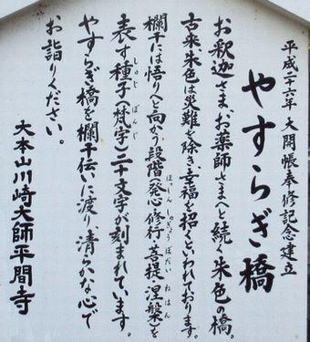 川崎大師26