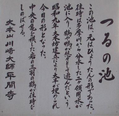 川崎大師28