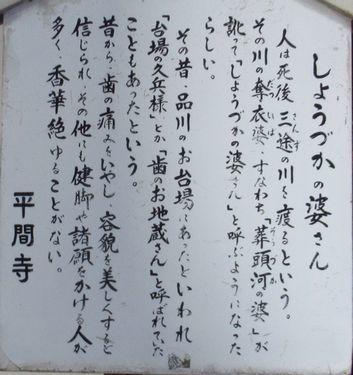 川崎大師36