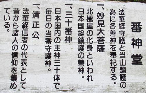 妙宣寺11