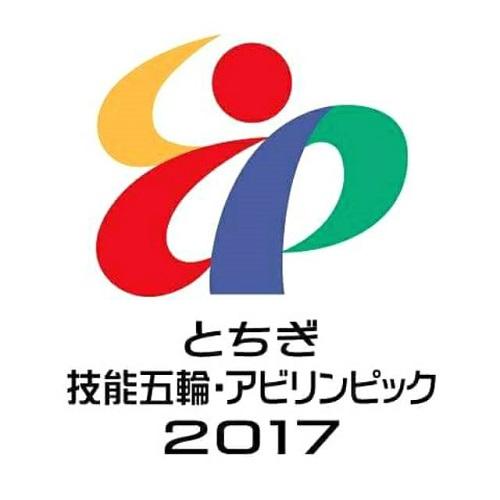 <第55回 技能五輪 全国大会>閉幕!⑦