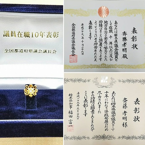 栃木県議会<第346回 通常会議>始まる!①