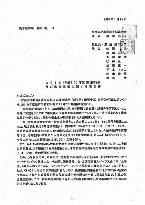 2018年度当初予算・政策推進要望 知事に<申し入れ>!③
