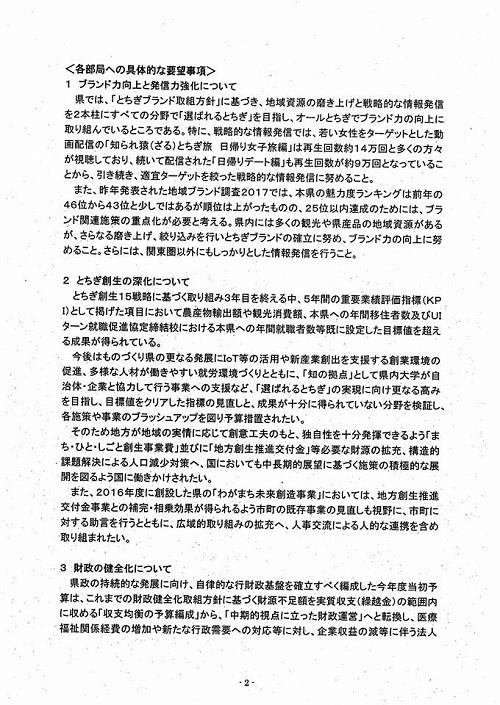 2018年度当初予算・政策推進要望 知事に<申し入れ>!④