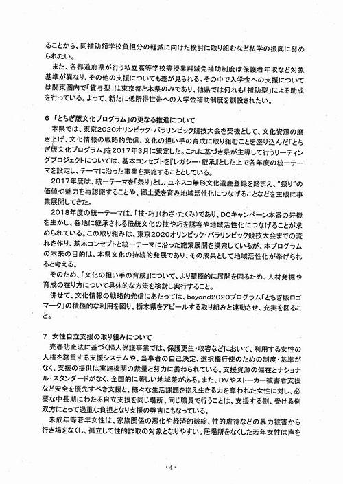 2018年度当初予算・政策推進要望 知事に<申し入れ>!⑥