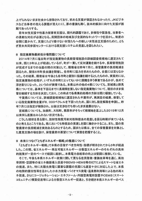 2018年度当初予算・政策推進要望 知事に<申し入れ>!⑦