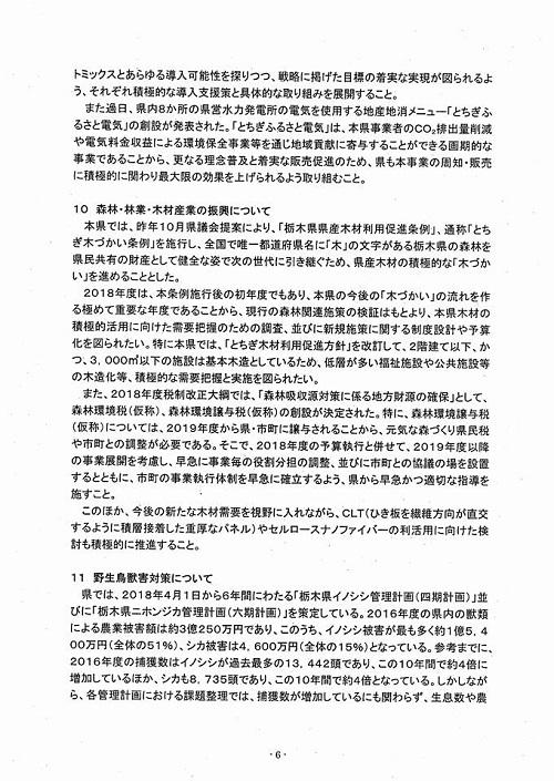 2018年度当初予算・政策推進要望 知事に<申し入れ>!⑧