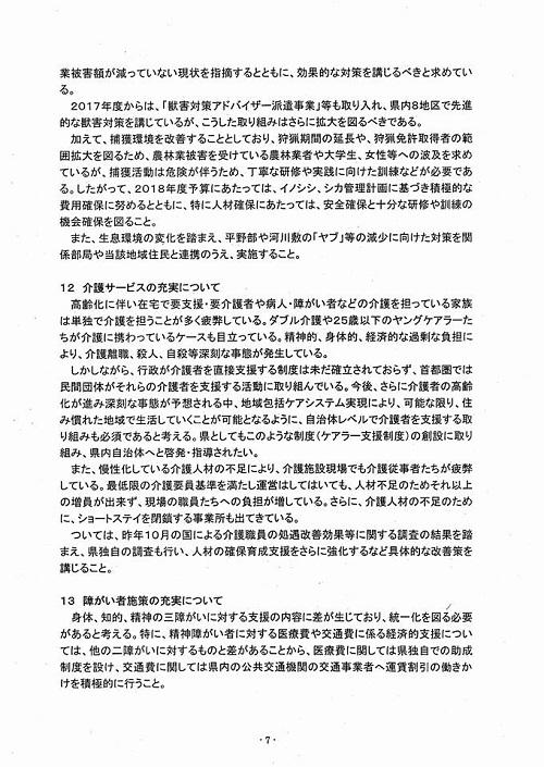 2018年度当初予算・政策推進要望 知事に<申し入れ>!⑨