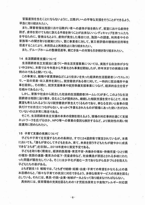 2018年度当初予算・政策推進要望 知事に<申し入れ>!⑩