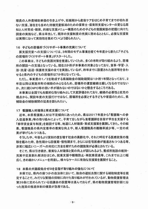 2018年度当初予算・政策推進要望 知事に<申し入れ>!⑪