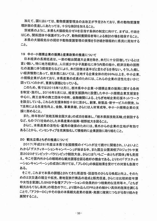 2018年度当初予算・政策推進要望 知事に<申し入れ>!⑫