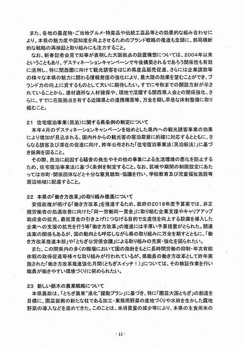 2018年度当初予算・政策推進要望 知事に<申し入れ>!⑬