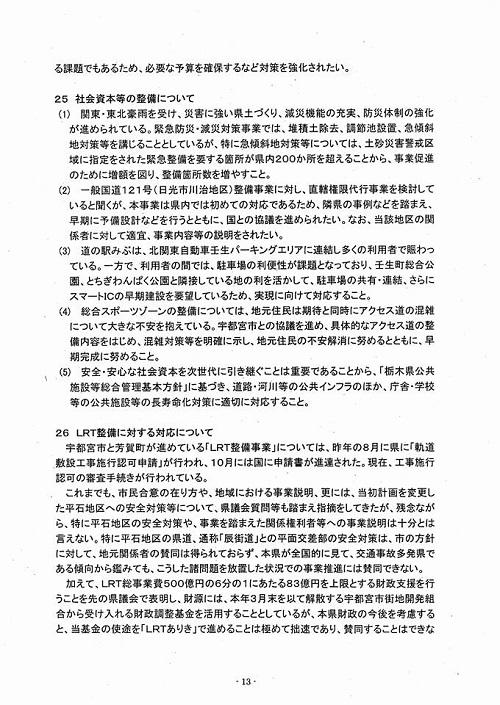 2018年度当初予算・政策推進要望 知事に<申し入れ>!⑮