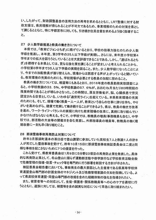 2018年度当初予算・政策推進要望 知事に<申し入れ>!⑯