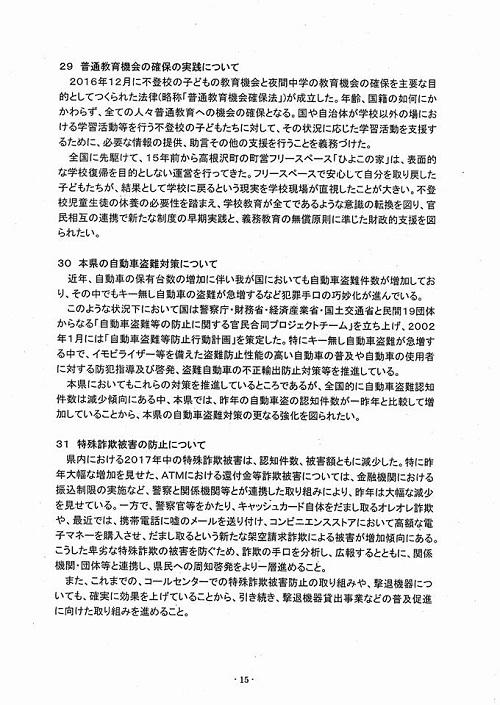 2018年度当初予算・政策推進要望 知事に<申し入れ>!⑰