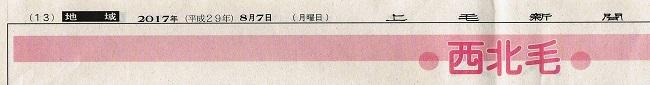 2017_08_07_01.jpg