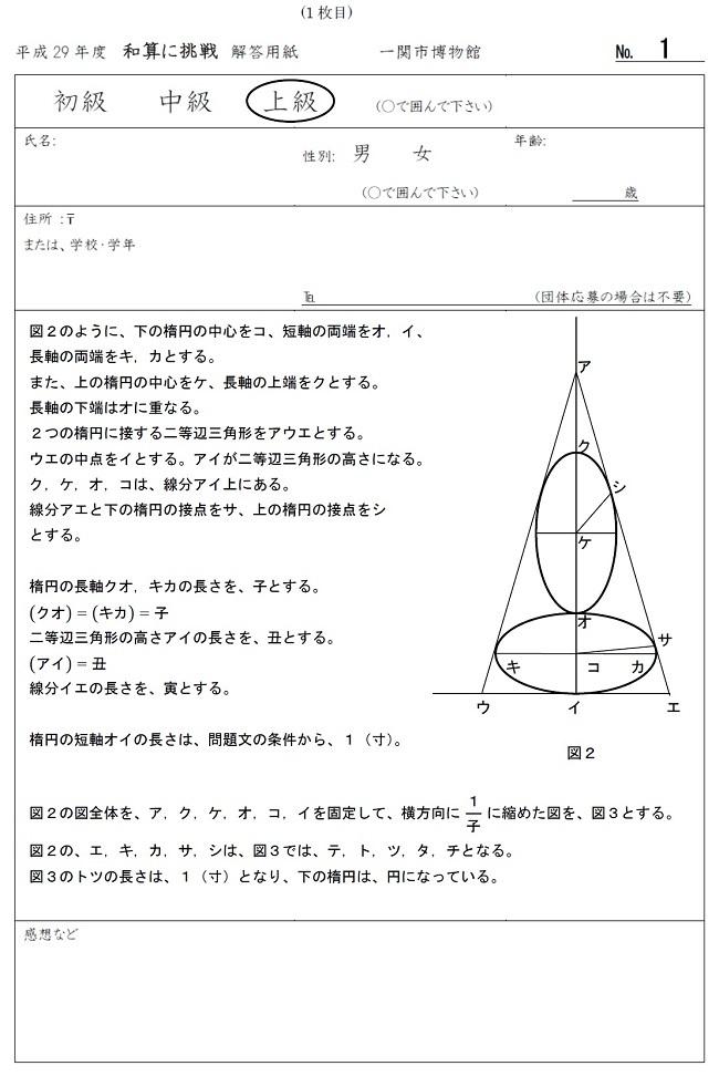2018_01_21_h29-jyoukyuu_1.jpg