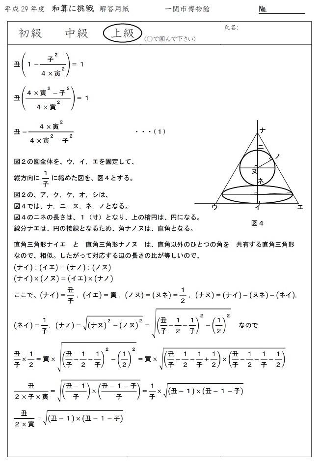 2018_01_21_h29-jyoukyuu_3.jpg