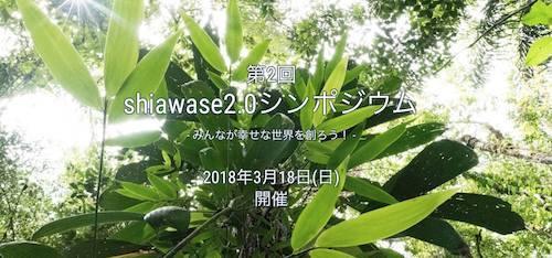 2018shiawase20.jpg
