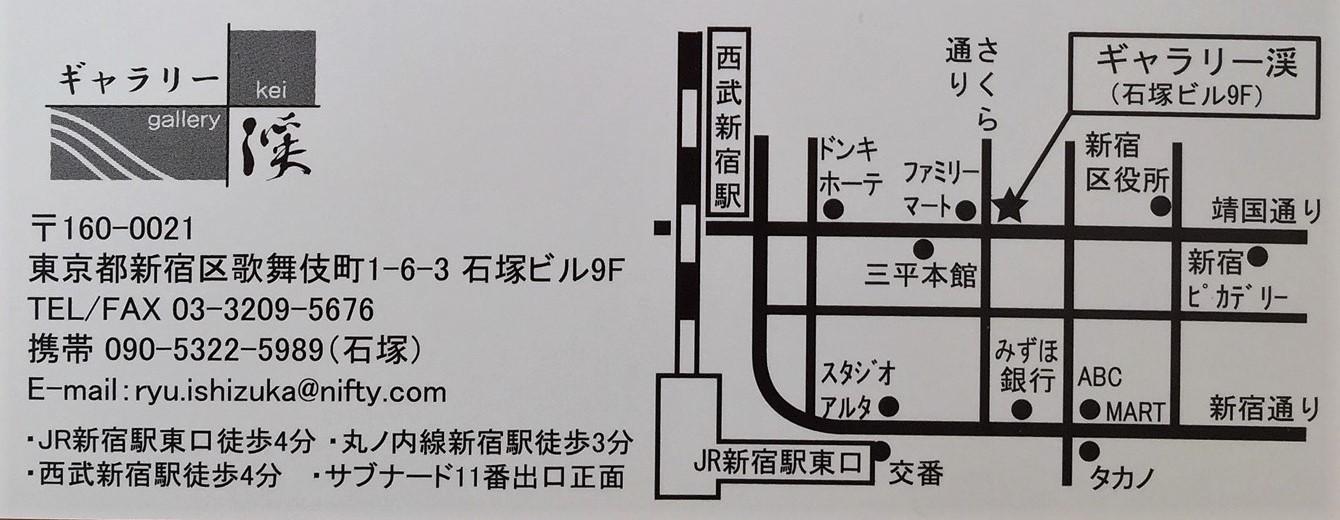 2018ギャラリー渓裏 (3)