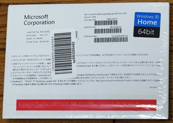 Windows10(DSP版)