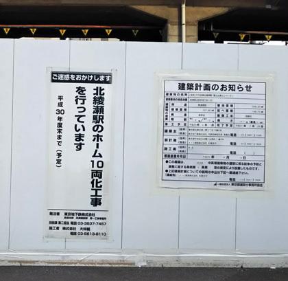 北綾瀬駅10両化工事中!