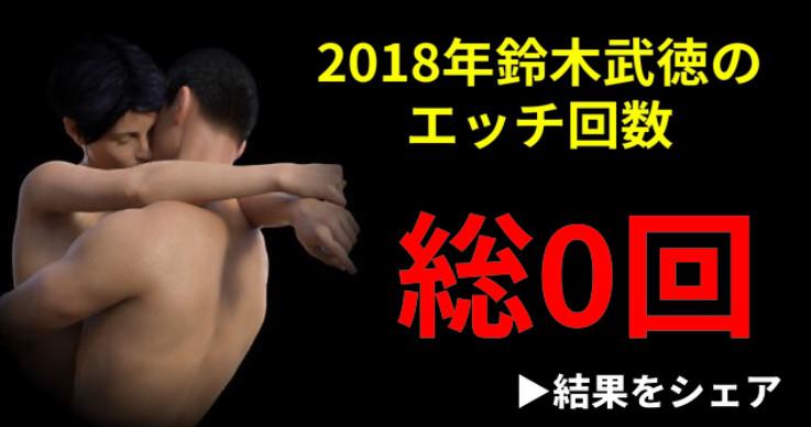 bandicam 2018-01-11 21-24-40-826