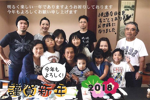 ブログ山下邸年賀状2018