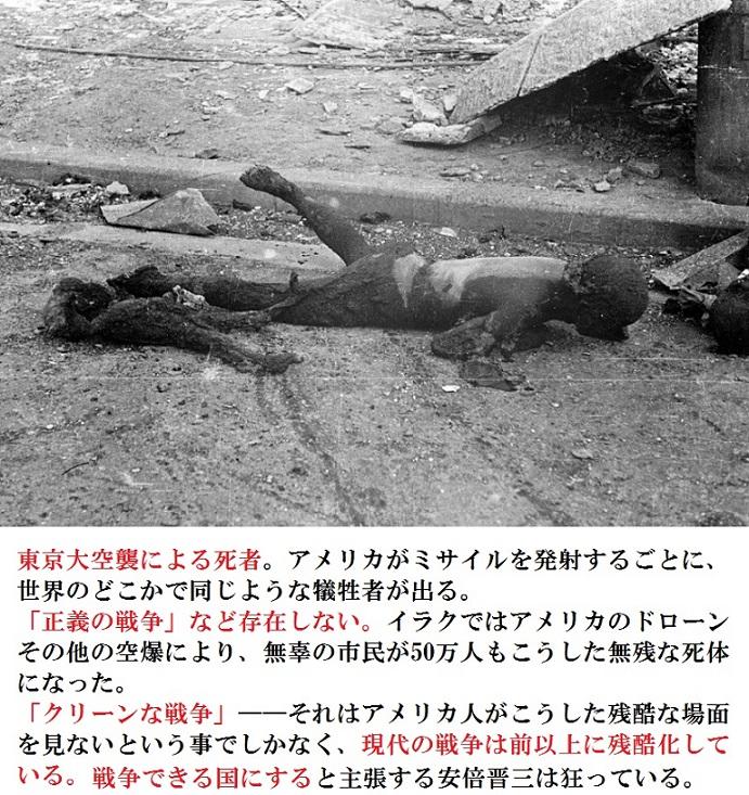 Tokyo_kushu_1945-2[1]