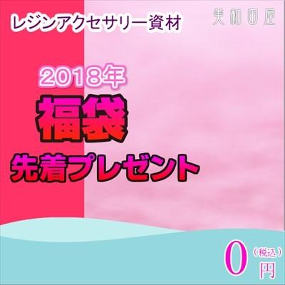福袋先着ぷれ - コピー_R500