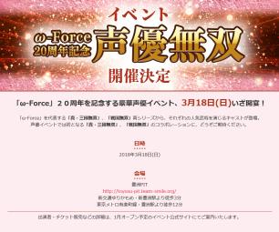 イベント「ω-Force 20周年記念 声優無双」
