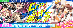 「第22回 Try The New Number!!」