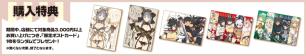 秋葉原店限定購入特典ポストカード全5種