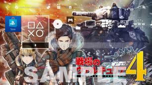 PS4用テーマ「キービジュアル1」