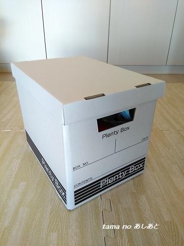 収納BOX