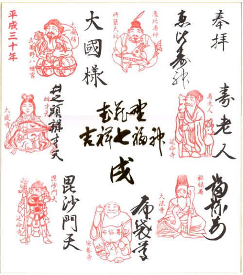 180114kichijou61.jpg