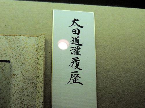 180118doukan09.jpg