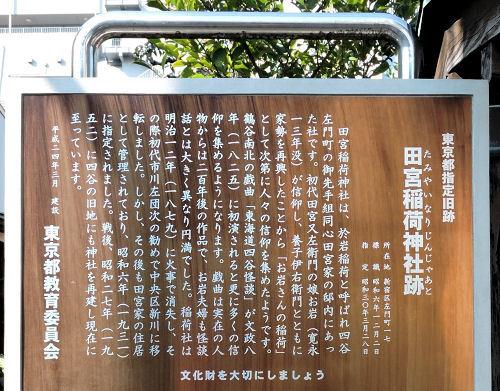 180222yotsuya01.jpg