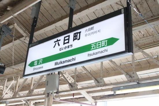 ⑮六日町駅名票