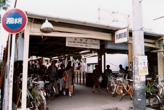 ⑧S58旧駅舎 (550x369)