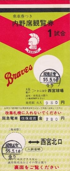 ③阪急入場券付乗車券 (226x550)
