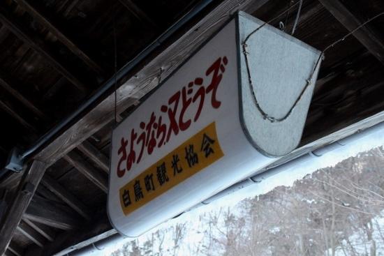⑧さよなら又どうぞ (550x367)