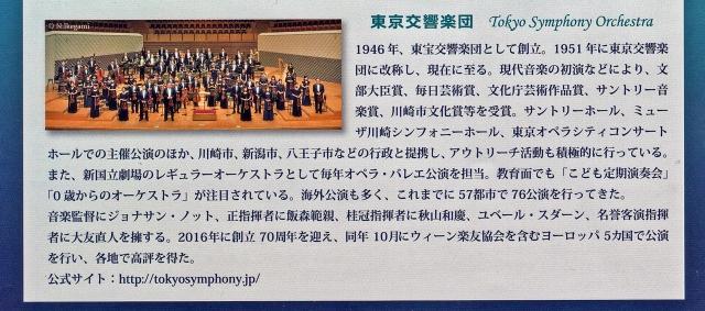 5東京交響楽団の紹介