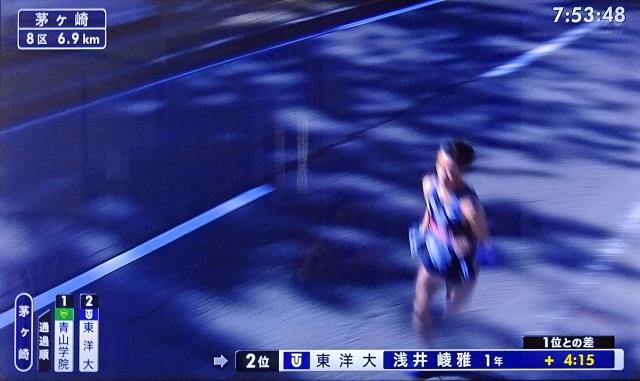 2茅ケ崎2位東洋大浅井崚雅1年
