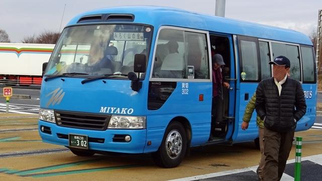 5都交通の貸し切りマイクロバス