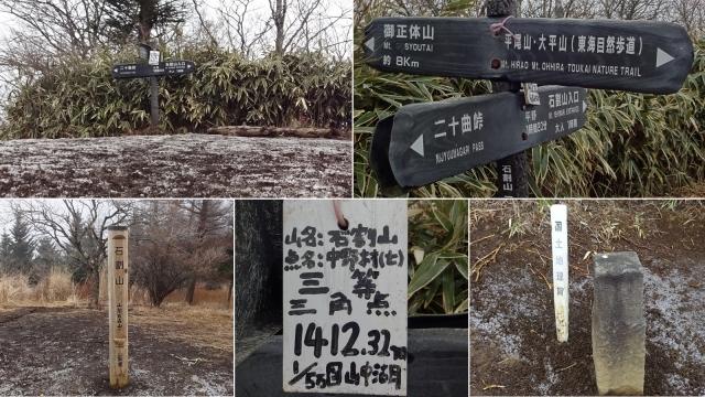 12石割山山頂の標識と三角点