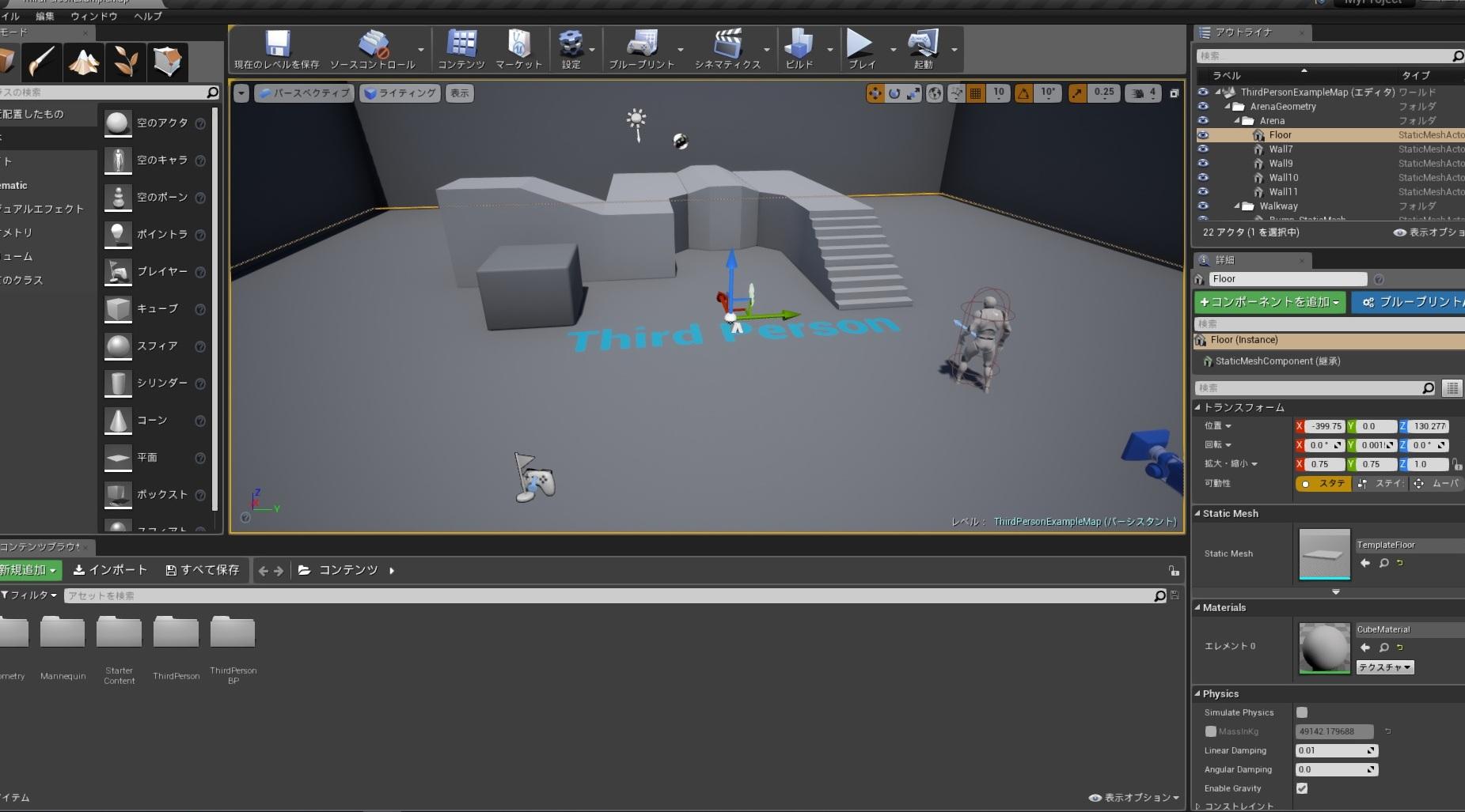 UnrealEngine プロジェクト12