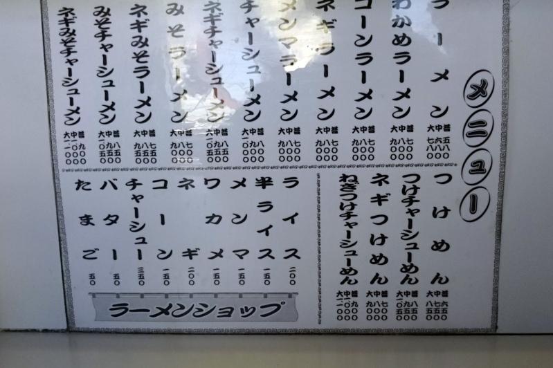 20180214ramenshopsamukawatenchiba (2)