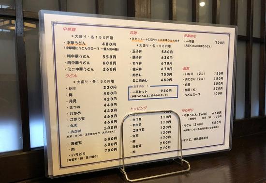 171230_09一平menu