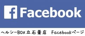 Facebookpage無題